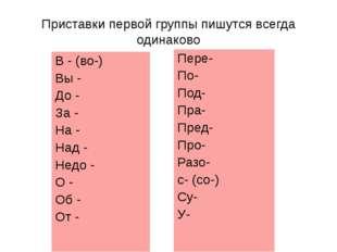 Приставки первой группы пишутся всегда одинаково В - (во-) Вы - До - За - На