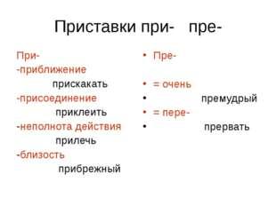Приставки при- пре- При- -приближение прискакать -присоединение приклеить -не