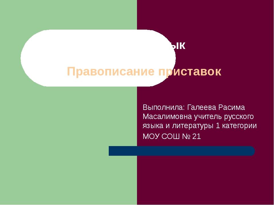 Русский язык 5 класс Правописание приставок Выполнила: Галеева Расима Масалим...