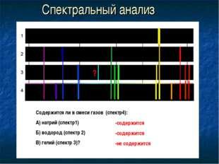 Спектральный анализ ? Содержится ли в смеси газов (спектр4): А) натрий (спект