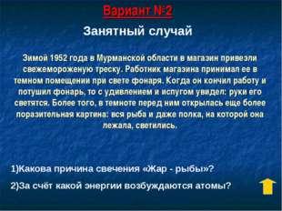Вариант №2 Зимой 1952 года в Мурманской области в магазин привезли свежеморож