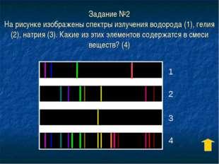 Задание №2 На рисунке изображены спектры излучения водорода (1), гелия (2), н