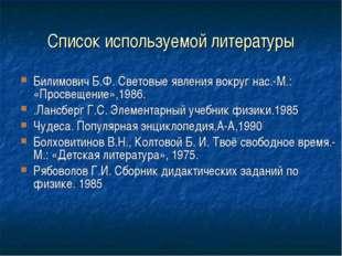 Список используемой литературы Билимович Б.Ф. Световые явления вокруг нас.-М.