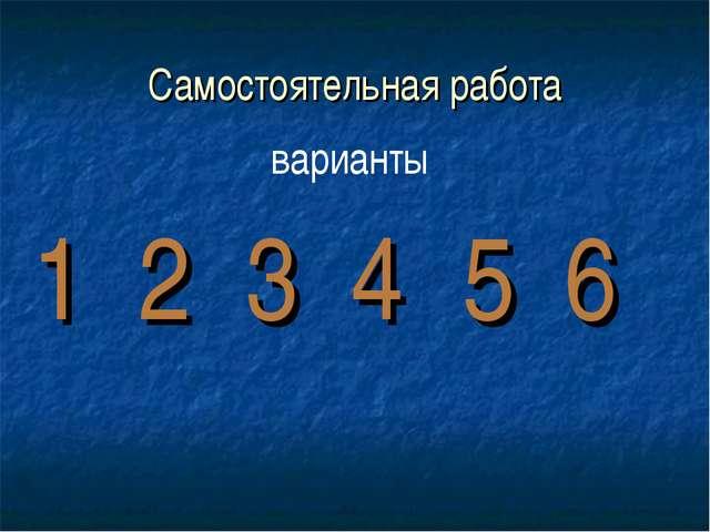 Самостоятельная работа варианты 123456