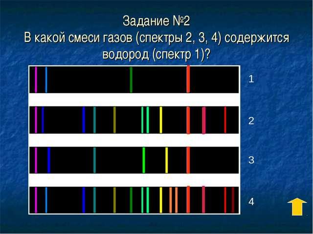 Задание №2 В какой смеси газов (спектры 2, 3, 4) содержится водород (спектр 1...