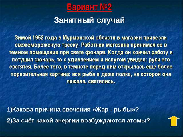 Вариант №2 Зимой 1952 года в Мурманской области в магазин привезли свежеморож...
