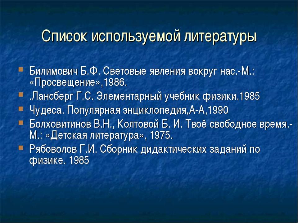 Список используемой литературы Билимович Б.Ф. Световые явления вокруг нас.-М....