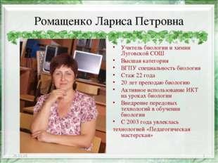 Ромащенко Лариса Петровна Учитель биологии и химии Луговской СОШ Высшая катег