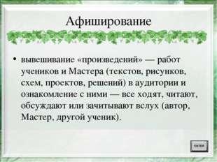 Афиширование вывешивание «произведений» — работ учеников и Мастера (текстов,