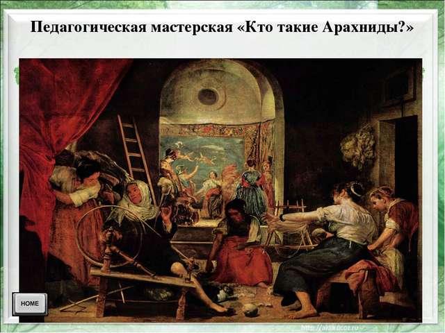 Педагогическая мастерская «Кто такие Арахниды?»