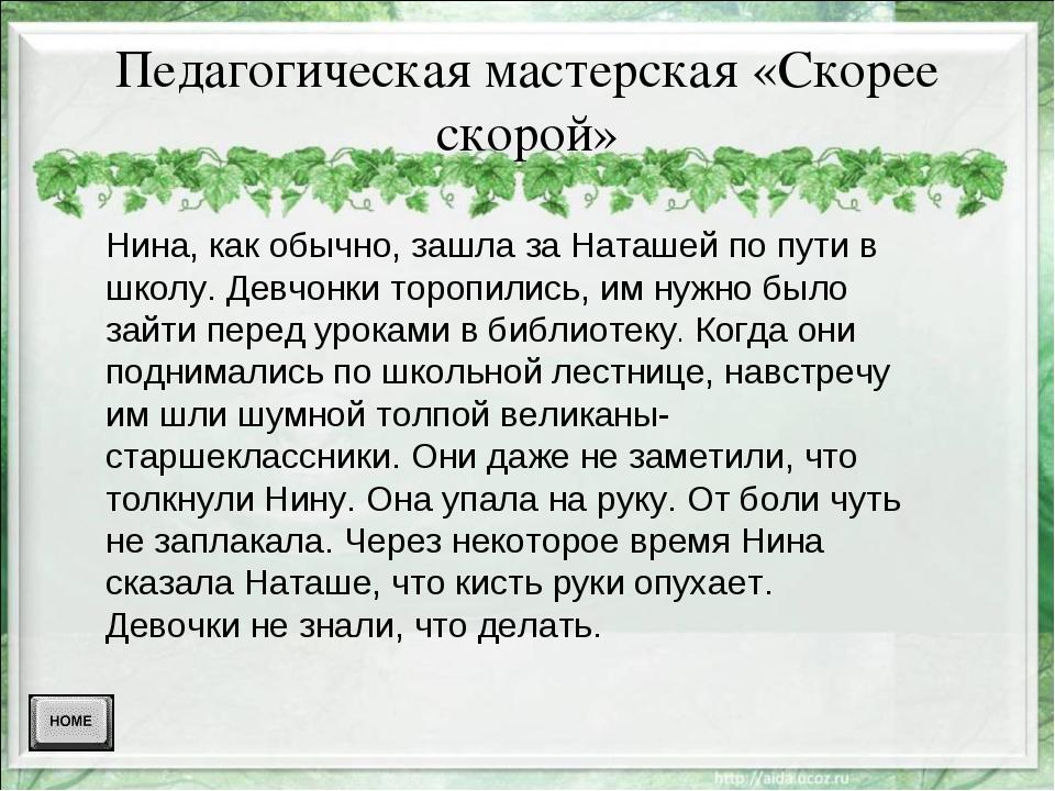 Педагогическая мастерская «Скорее скорой» Нина, как обычно, зашла за Наташей...