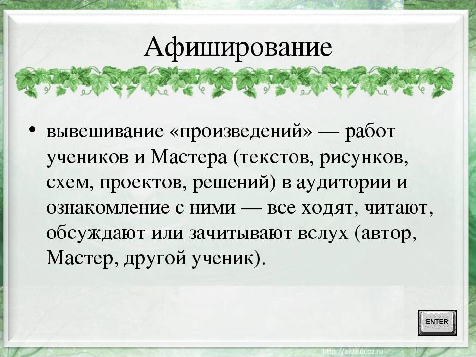 Афиширование вывешивание «произведений» — работ учеников и Мастера (текстов,...