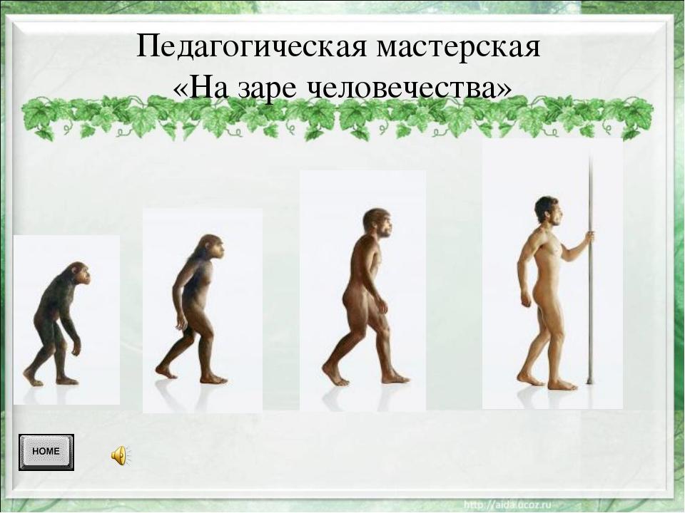 Педагогическая мастерская «На заре человечества»