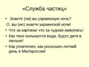 «Служба частиц» Знаете (ли) вы украинскую ночь? О, вы (не) знаете украинской