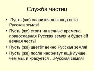 Служба частиц Пусть (же) славится до конца века Русская земля! Пусть (же) сто