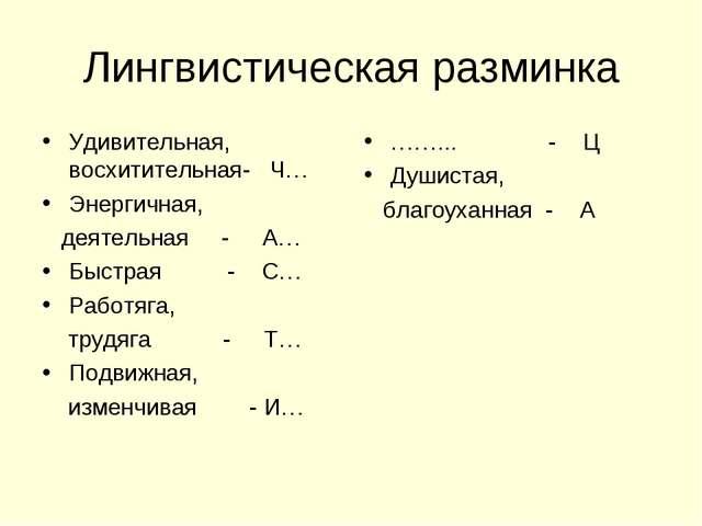 Лингвистическая разминка Удивительная, восхитительная- Ч… Энергичная, деятель...