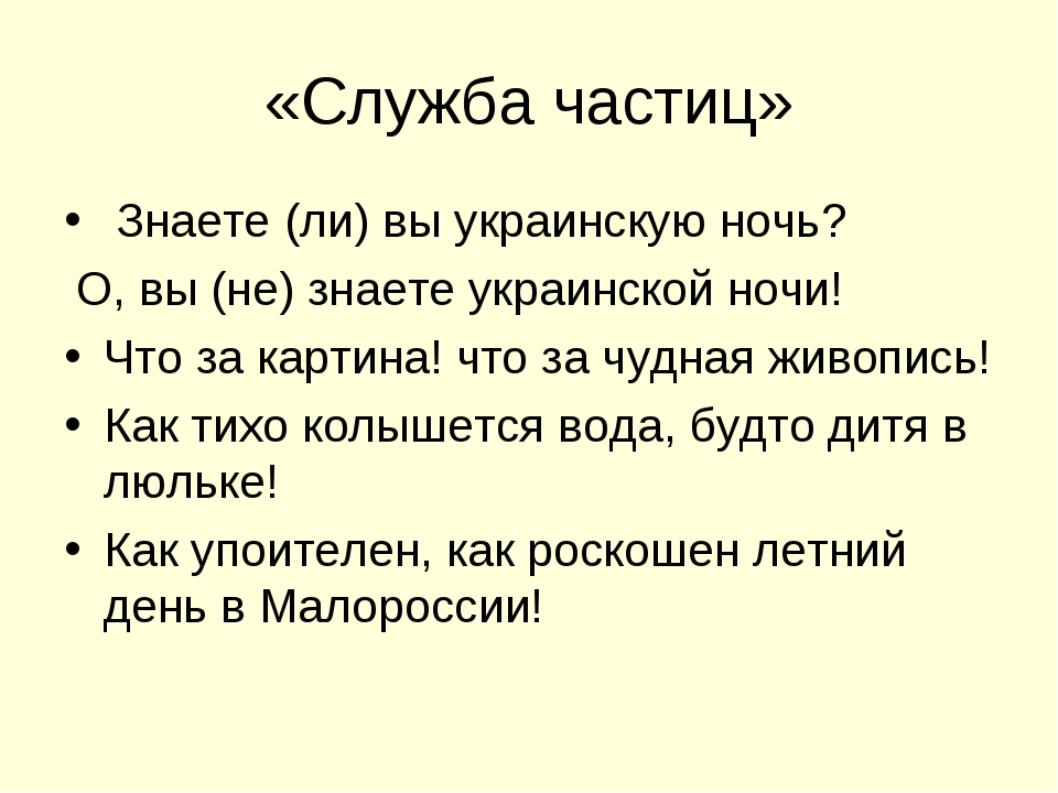«Служба частиц» Знаете (ли) вы украинскую ночь? О, вы (не) знаете украинской...