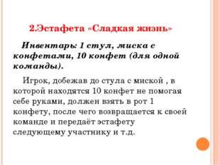 2.Эстафета «Сладкая жизнь» Инвентарь: 1 стул, миска с конфетами, 10 конфет (д