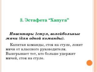 """3. Эстафета """"Хапуга"""" Инвентарь: 1стул, волейбольные мячи (для одной команды)."""