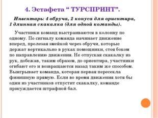 """4. Эстафета """" ТУРСПРИНТ"""". Инвентарь: 4 обруча, 2 конуса для ориентира, 1 длин"""
