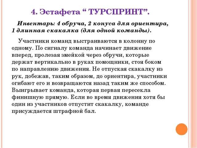 """4. Эстафета """" ТУРСПРИНТ"""". Инвентарь: 4 обруча, 2 конуса для ориентира, 1 длин..."""