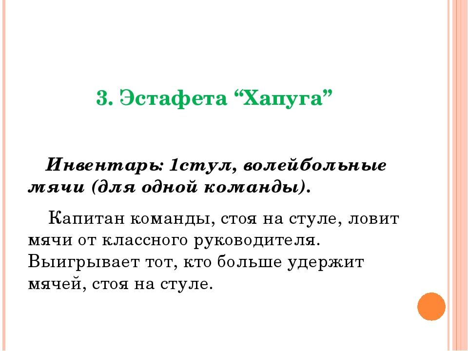 """3. Эстафета """"Хапуга"""" Инвентарь: 1стул, волейбольные мячи (для одной команды)...."""