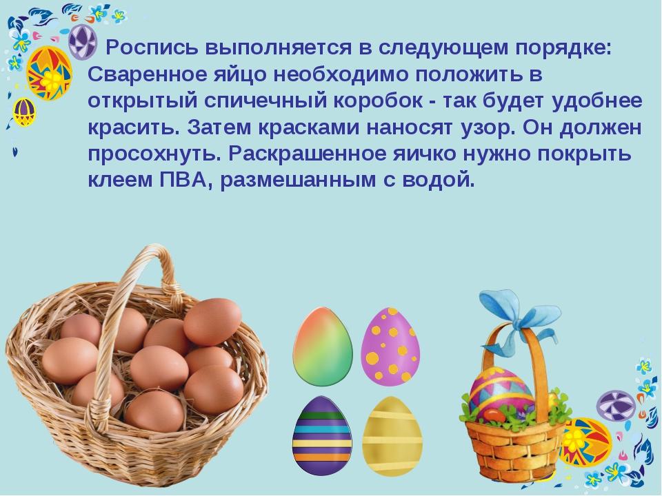 Роспись выполняется в следующем порядке: Сваренное яйцо необходимо положить...