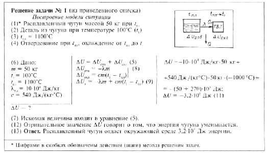 Физика задачи на тепловые явления с решением калькулятор для решения задач по математике