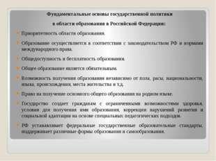 Фундаментальные основы государственной политики в области образования в Росси