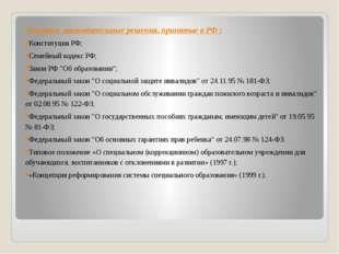 Основные законодательные решения, принятые в РФ : Конституция РФ; Семейный ко