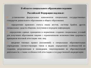 В области специального образования ведению Российской Федерации подлежат: уст
