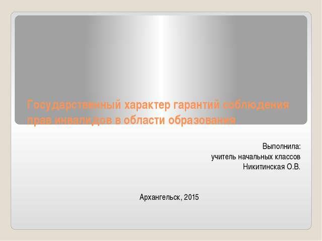 Государственный характер гарантий соблюдения прав инвалидов в области образов...