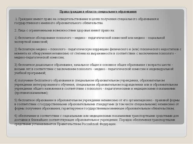 Права граждан в области специального образования 1. Граждане имеют право на...