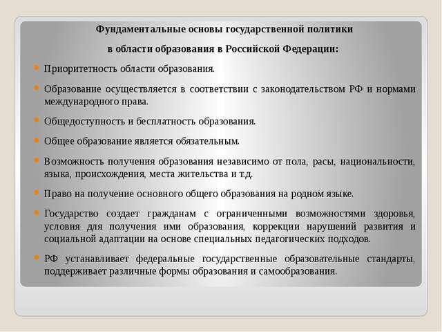 Фундаментальные основы государственной политики в области образования в Росси...