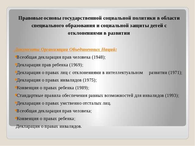 Правовые основы государственной социальной политики в области специального об...