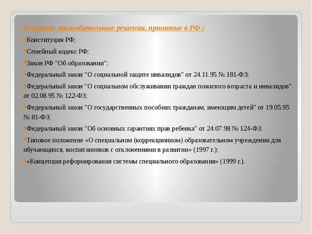 Основные законодательные решения, принятые в РФ : Конституция РФ; Семейный ко...