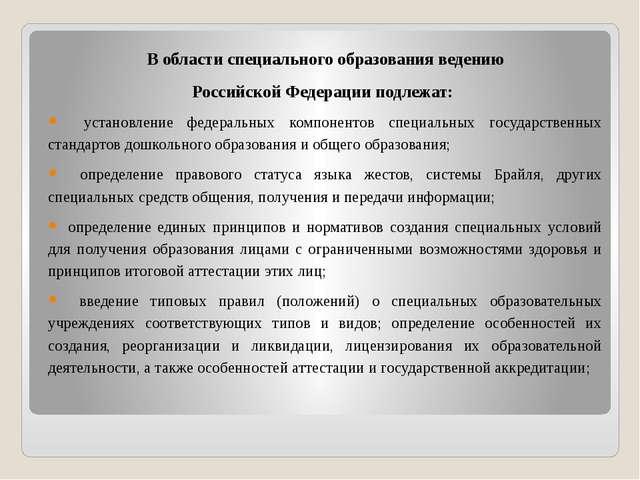 В области специального образования ведению Российской Федерации подлежат: уст...
