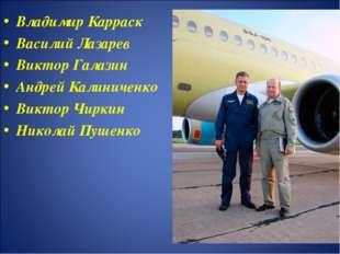 Владимир Карраск Василий Лазарев Виктор Галазин Андрей Калиниченко Виктор Чир