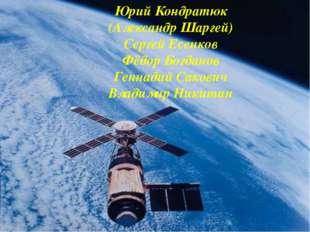 Шагает эра космоса Юрий Кондратюк (Александр Шаргей) Сергей Есенков Фёдор Бог