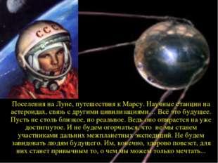Поселения на Луне, путешествия к Марсу. Научные станции на астероидах, связь