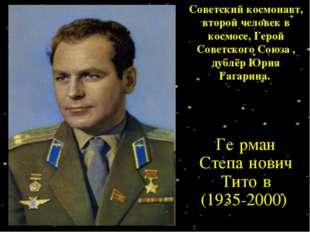 Советский космонавт, второй человек в космосе, Герой Советского Союза , дублё