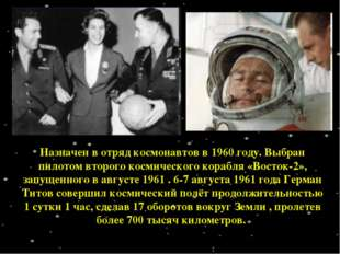 Назначен в отряд космонавтов в 1960 году. Выбран пилотом второго космического