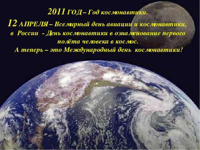 2011 ГОД – Год космонавтики. 12 АПРЕЛЯ – Всемирный день авиации и космонавти...