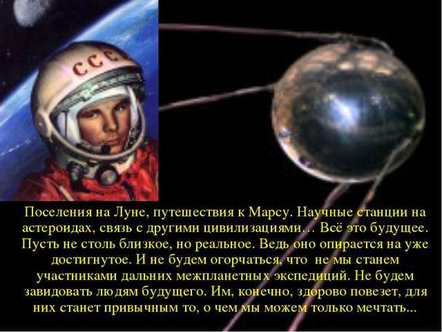 Поселения на Луне, путешествия к Марсу. Научные станции на астероидах, связь...