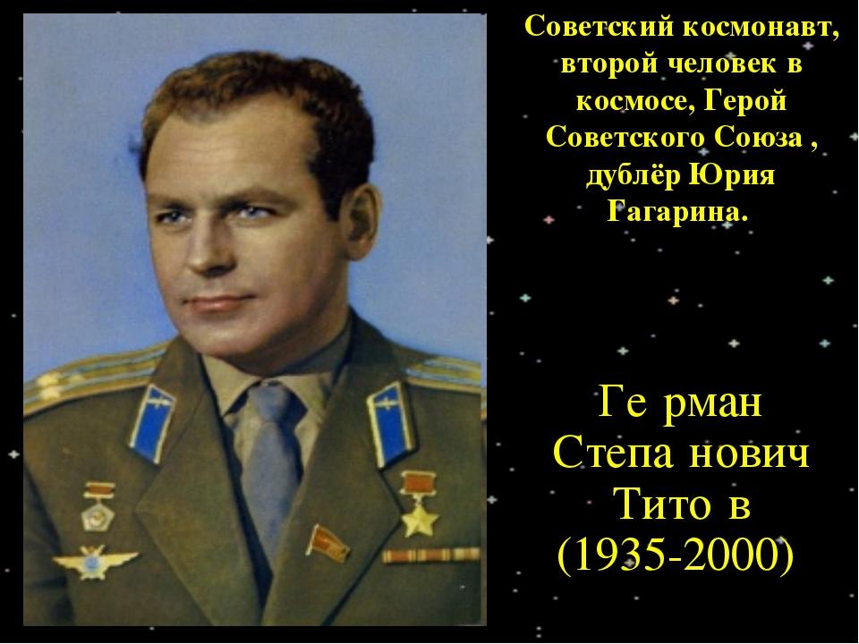 Советский космонавт, второй человек в космосе, Герой Советского Союза , дублё...