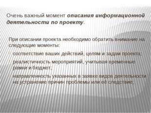 Очень важный момент описания информационной деятельности по проекту. При опис