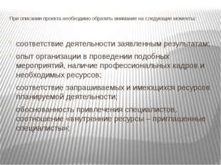 При описании проекта необходимо обратить внимание на следующие моменты: соотв