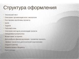 Структура оформления Титульный лист Описание организации или соискателя Поста