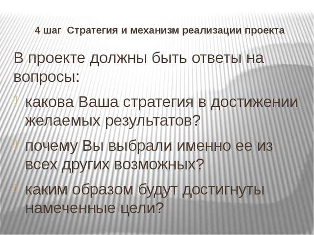 4 шаг Стратегия и механизм реализации проекта В проекте должны быть ответы на...