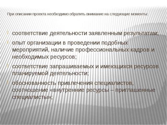При описании проекта необходимо обратить внимание на следующие моменты: соотв...